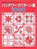 パッチワークパターン集1000—製図の仕方・縫い代の倒し方が分かる! (レッスンシリーズ)