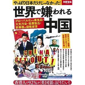 世界で嫌われる中国 (別冊宝島 2077)