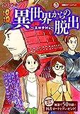 謎解きゲームブック 異世界からの脱出 ~真田幸村編~ (TOKYO NEWS MOOK 576号) -