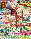 B's-LOG (ビーズログ) 2013年 2月号 [雑誌]