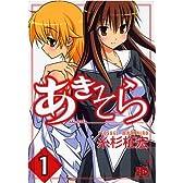 あきそら 1 (チャンピオンREDコミックス)