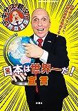テキサス親父の熱血講座 日本は世界一だ!宣言 (SPA!BOOKS)