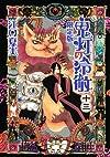 鬼灯の冷徹(13)限定版 (講談社キャラクターズA)