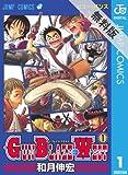 GUN BLAZE WEST 1 【期間限定 無料お試し版】 (ジャンプコミックスDIGITAL)