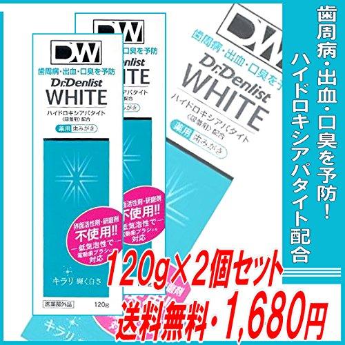 ホワイトニング 歯みがき粉 120g 2箱セット