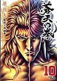 蒼天の拳 10 (ゼノンコミックスDX)