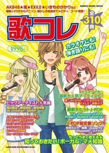 歌コレ (シンコー・ミュージックMOOK)