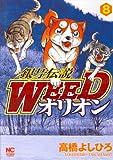 銀牙伝説WEEDオリオン 8巻 (ニチブンコミックス)