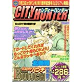 シティーハンター 34(もっこり十発の陰謀!?編 (BUNCH WORLD)