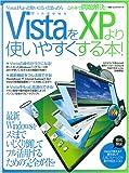 Windows VistaをXPより使いやすくする本!―とっつきにくい最新OSをこの本で快適化! (100%ムックシリーズ)