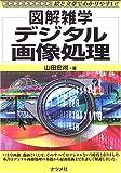 デジタル画像処理 (図解雑学)
