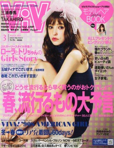 ViVi (ヴィヴィ) 2014年 03月号 [雑誌]