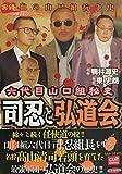 六代目山口組秘史司忍と弘道会 (カルトコミックス)