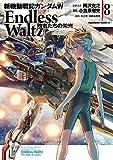 新機動戦記ガンダムW Endless Waltz 敗者たちの栄光(8) (角川コミックス・エース)
