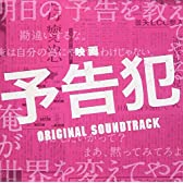 映画「予告犯」オリジナル・サウンドトラック
