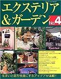 エクステリア&ガーデン (No.4) (ブティック・ムック—住まい (No.527))