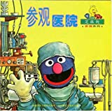A Visit to the Sesame Street Hospital (Mandarin Chinese Edition)