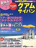 グアム・サイパン夏休みスペシャル―スペシャルイベント&最新情報もりだくさん (JTBのMOOK)