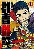 群青戦記 1 (群青戦記 グンジョーセンキ) (ヤングジャンプコミックス)