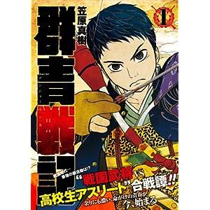 群青戦記グンジョーセンキ 1 (ヤングジャンプコミックス)                       コミックス                                                                                                                                                                            – 2014/1/17