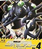 健全ロボ ダイミダラー Vol.4