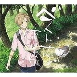 ベストカバーズ ~夏目友人帳~(初回生産限定盤)(DVD付)