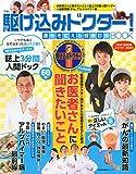 TBS駆け込みドクター! BOOK (主婦の友生活シリーズ)