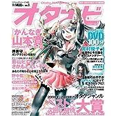 オタナビ (コアムックシリーズ 401)