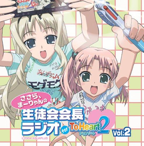 ラジオCD 「ささら、まーりゃんの生徒会会長ラジオ for ToHeart2」Vol.2