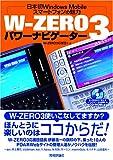 W-ZERO3 パワーナビゲーター