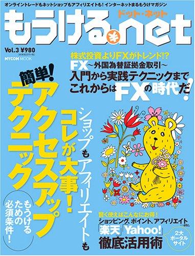 もうける.net Vol.3