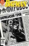Batman: CCCP, I Could Do It: IIPABOCY (Russian Newspaper) (Vol. 1, No. 447, May 1990) (0447229222) by Bob Kane