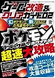 ゲーム改造&クリアガイド vol.02 [ポケモン ブラック2・ホワイト2大攻略! ] (三才ムック vol.530)