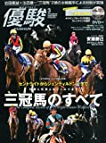 優駿 2013年 03月号 [雑誌]