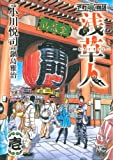 浅草人~あさくさびと~(1) (ニチブンコミックス)