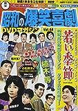 東宝 昭和の爆笑喜劇DVDマガジン 2014年 12/16号 [分冊百科]