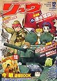 月刊 COMIC (コミック) リュウ 2010年 12月号 [雑誌]