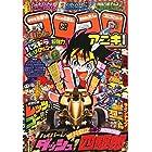 コロコロアニキ2号 2015年 04 月号 [雑誌]: コロコロコミック 増刊