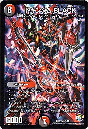 デュエルマスターズ ドキンダムBLACK(スーパーレア)/DXデュエガチャデッキ 禁星の破者 ドキンダム(DMD35)/ シングルカード