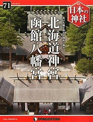 日本の神社全国版 (71) 2015年 6/23 号 [雑誌]