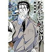 るろうに剣心 11―明治剣客浪漫譚 (集英社文庫 わ 14-13)