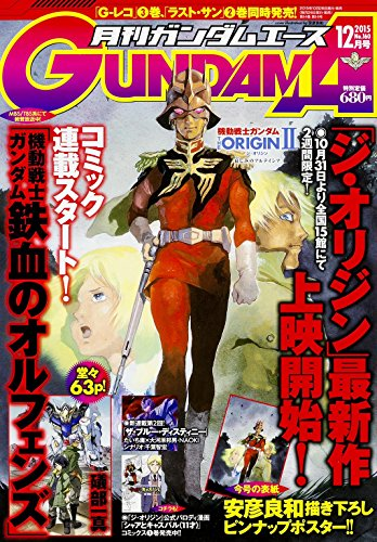 ガンダムエース 2015年12月号  No.160