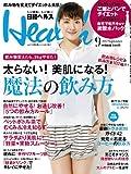 日経 Health (ヘルス) 2012年 09月号 [雑誌]
