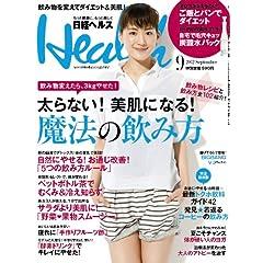 ��o Health (�w���X) 2012�N 09���� [�G��]