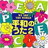 CD「平和のうた2 ~WE ARE THE WORLD」