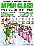 JAPAN CLASS ホワイ ジャパニーズ ピープル!?
