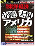 週刊東洋経済 2014年11/1号 [雑誌]