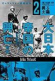 大日本帝国の興亡〔新版〕2 :昇る太陽 (ハヤカワ・ノンフィクション文庫)
