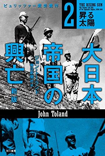 大日本帝国の興亡2 :昇る太陽