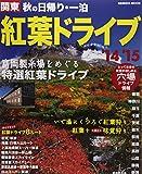 関東紅葉ドライブ '14~'15―秋の日帰り・一泊 (SEIBIDO MOOK)